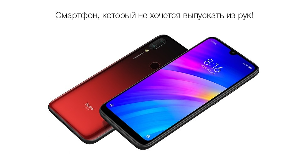 Смартфон Xiaomi Redmi 7 3/32GB Синий (Global Version EU)